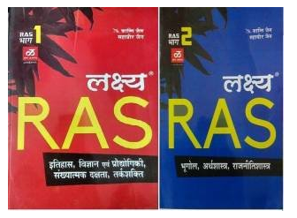 RAS Part I & PART II (GEOGRAPHY, ECONOMY, POLITICAL SCIENCE, History, REASONING,SCIENCE AND TECHNOLOGY,QUANTITATIVE ABILITY) - Hindi Medium