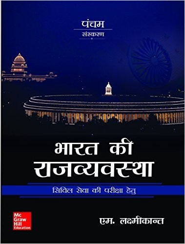 bharat-ki-rajyavastha
