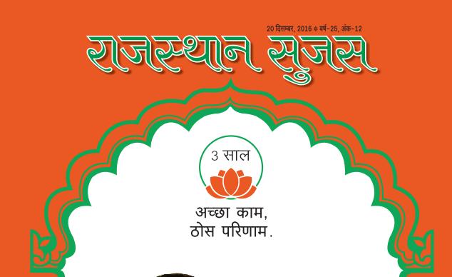 Download Rajasthan SUJAS 2016 – PDF