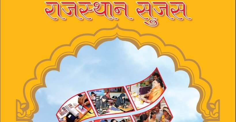 Download Rajasthan Sujas November 2017: PDF
