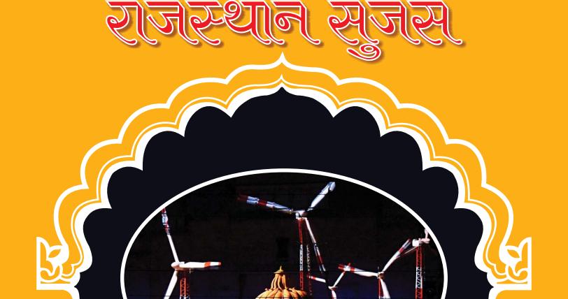 Rajasthan Sujas