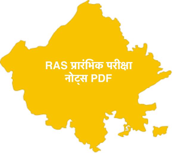 RAS प्रारंभिक परीक्षा नोट्स PDF in Hindi, RAS Prelims notes in Hindi