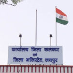 Role and functions of District collector Magistrate