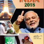 India 2018 Bharat 2018 Download Buy Book PDF