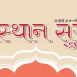Rajasthan Sujas PDF Magazine July 2018