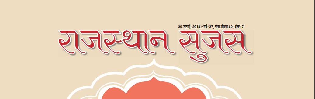Rajasthan Sujas 2018: Download September 2018 PDF | RajRAS