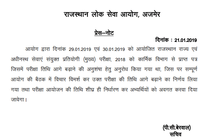RAS Mains 2018 Postponed- Notice by RPSC