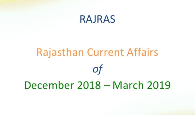 Rajasthan Current Affairs PDF: Dec 2018 – March 2019