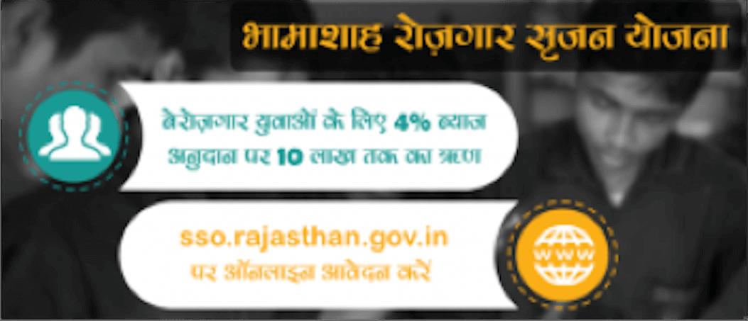 Bhamashah Rojgar Srijan Yojana BRSY - Bhamashah Employment Generation Scheme