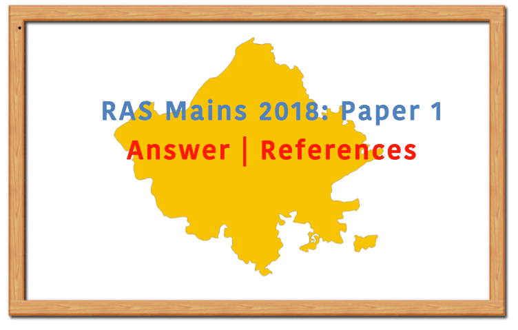 RAS Mains 2018 Paper 1 Answers Solutions
