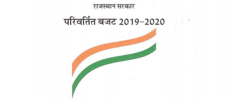 Rajasthan Budget 2019-20: Analysis