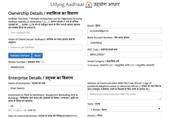 Udyog Aadhaar Memorandum UAM