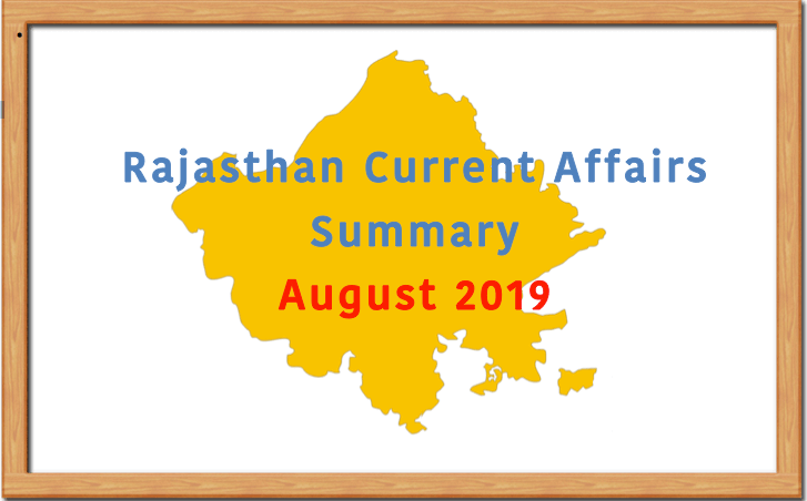 Rajasthan Current Affairs Summary August 2019 - Biofuel Rules 2019