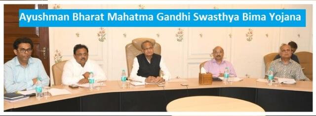 Ayushman-Bharat-Mahatma-Gandhi-Swasthya-Bima-Yojana - AB-MGRSBY