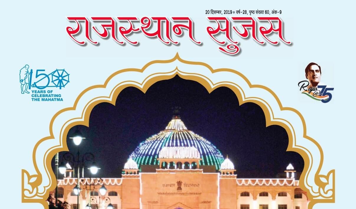 Download Rajasthan Sujas December 2019 PDF (1)