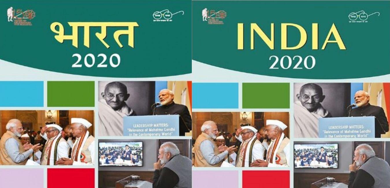 Download Buy India 2020 Yearbook Bharat 2020 Year Book English Hindi