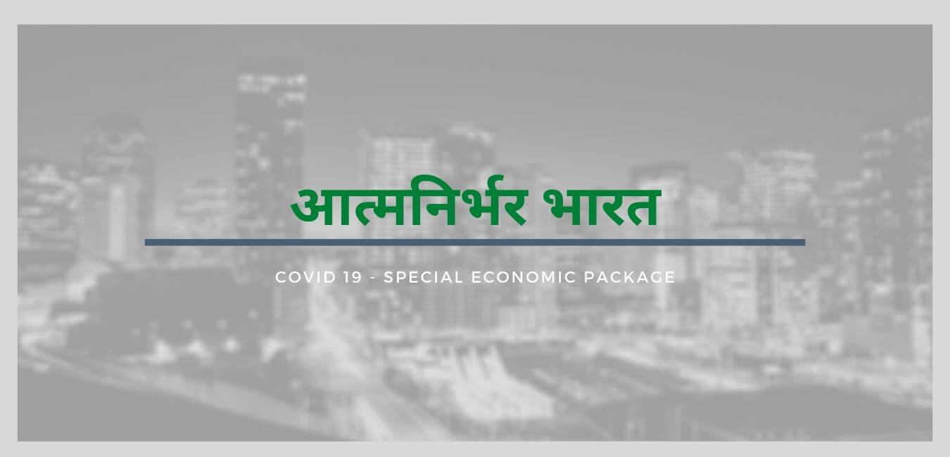 AtmaNirbhar Bharat: Covid19 Special Economic Package – Key Points