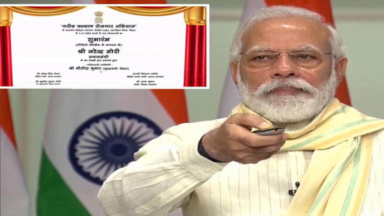 PM Modi launched Garib Kalyan Rojgar Abhiyaan GKRA in Bihar