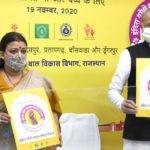 Indira Gandhi Matritva Poshan Yojana | Indira Gandhi Maternity Nutrition scheme