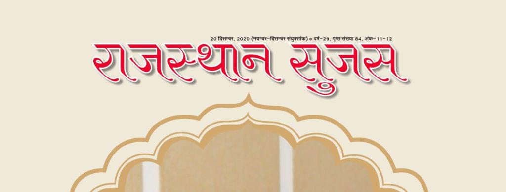 Rajasthan Sujas Magazine November December 2020