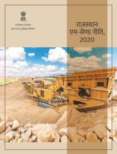 Rajasthan msand policy 2020 download PDF Now