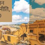 Featured Image-Rajasthan M Sand Policy 2020
