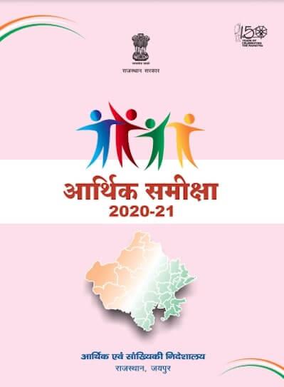 Economic Review 2021 Hindi Download PDF