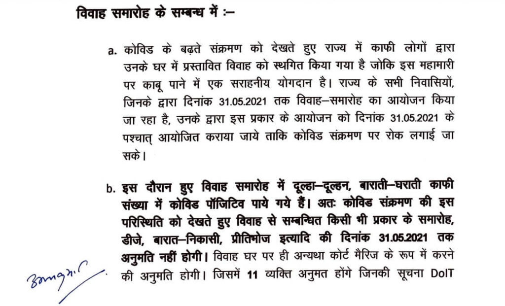 Marriage Functions Guidelines May 2021 in Rajasthan