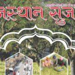 Rajasthan Sujas July 2021 Download PDF