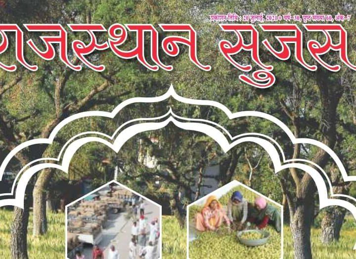Rajasthan Sujas 2021 – July Download PDF