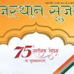 Rajasthan Sujas August 2021 Download PDF
