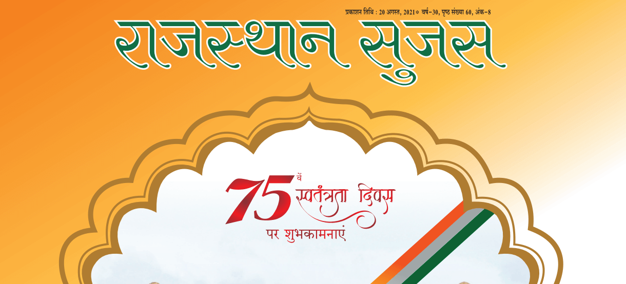Rajasthan Sujas 2021 – August Download PDF