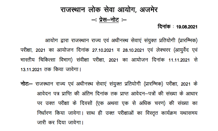 RAS 2021 Pre on 27-28 October 2021: RPSC