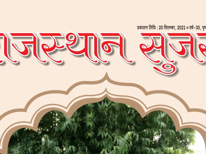 Rajasthan Sujas September 2021 Download PDF
