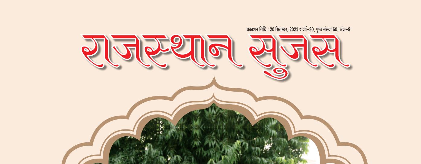 Rajasthan Sujas 2021 Download PDF